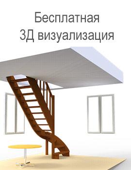 бесплатная-визуализация